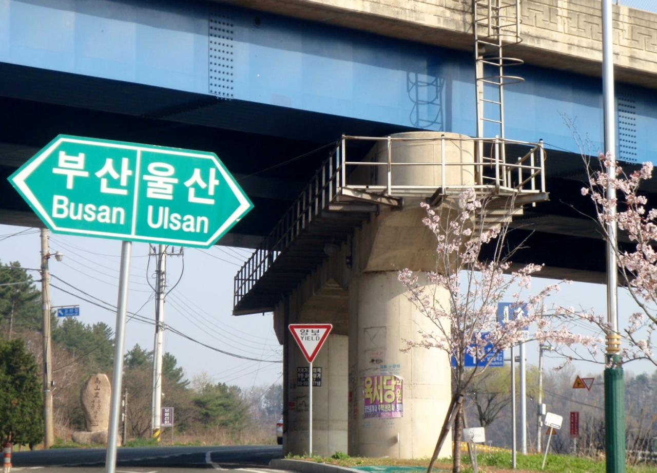 Ulsan – The B Sides
